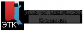 Логотип компании Электротехническая компания