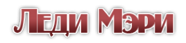 Логотип компании Леди Мэри