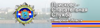 Логотип компании Поисково-спасательная служба Самарской области
