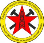 Логотип компании Северо-Восточная противофонтанная военизированная часть
