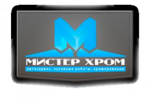Логотип компании Мистер Хром