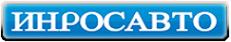 Логотип компании Инросавто