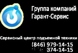 Логотип компании Гарант-Сервис