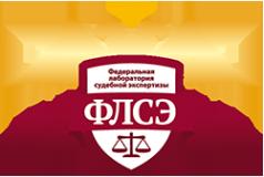 Логотип компании Федеральная лаборатория судебной экспертизы