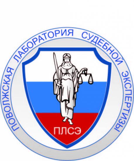 Логотип компании Поволжская лаборатория судебной экспертизы