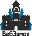 Логотип компании ВебЗамок