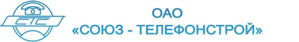 Логотип компании Союз-Телефонстрой