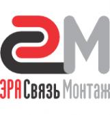 Логотип компании ЭРА. Связь. Монтаж