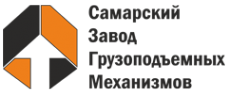 Логотип компании Самарский Завод Грузоподъемных Механизмов