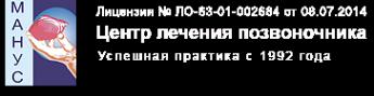 Логотип компании МАНУС