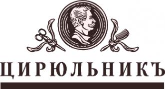 Логотип компании ЦирюльникЪ