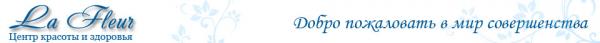 Логотип компании La Fleur