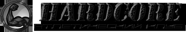 Логотип компании Hardcore