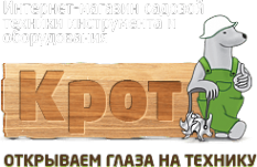 Логотип компании Крот