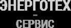 Логотип компании ЭнергоТех-Сервис
