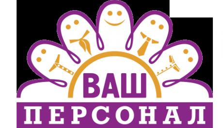 Логотип компании Ваш персонал