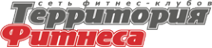 Логотип компании Территория фитнеса