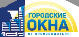 Логотип компании ГОРОДСКИЕ ОКНА