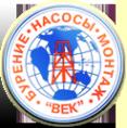 Логотип компании Век