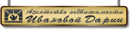 Логотип компании Агентство недвижимости Ивановой Дарии
