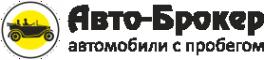 Логотип компании Авто-Брокер