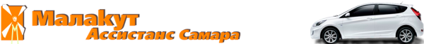 Логотип компании Малакут Ассистанс Самара