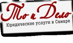 Логотип компании То и Дело