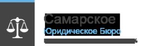Логотип компании Самарское юридическое бюро