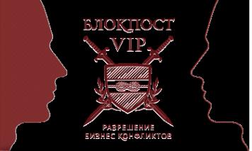 Логотип компании Блокпост-VIP