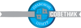 Логотип компании СОВЕТНИК