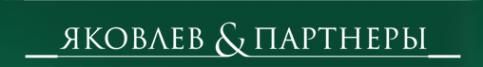 Логотип компании Яковлев и партнеры