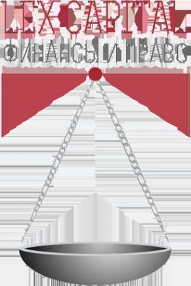 Логотип компании Lex Capital