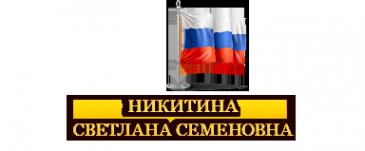 Логотип компании Адвокатский кабинет Никитиной С.С
