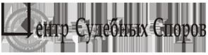 Логотип компании Центр Судебных Споров
