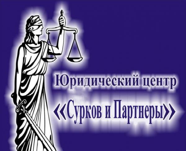 Логотип компании Юридический Центр «Сурков и Партнеры»
