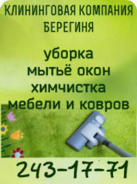 Логотип компании Клининговая компания Берегиня