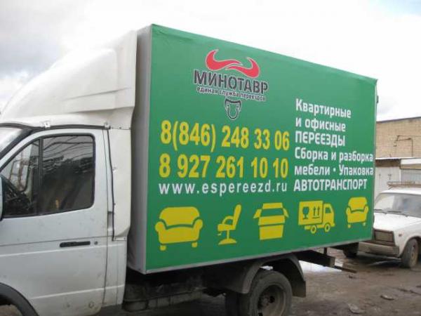 Логотип компании ГРУЗИМ ВОЗИМ ВСЕ